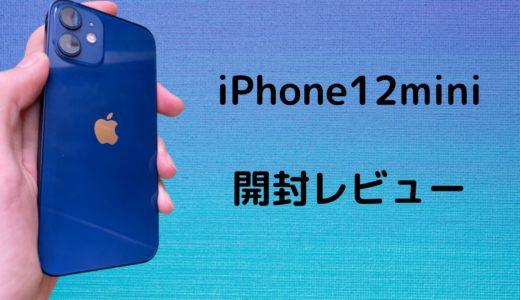 【開封レビュー】早速デメリット見つけた|iPhone12mini ブルー