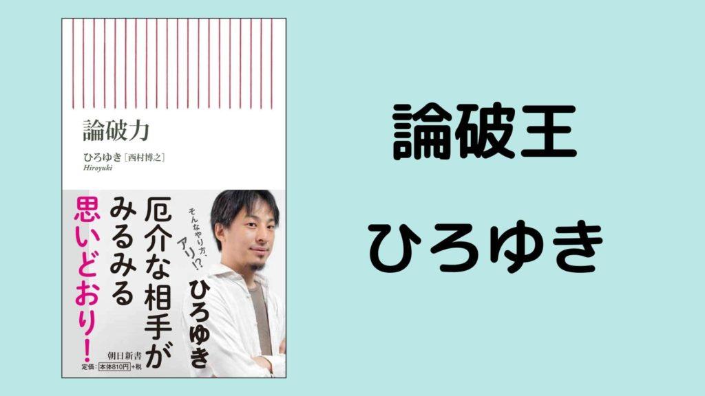 ひろゆき おすすめ 本