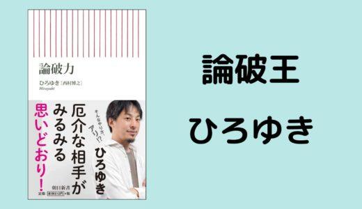 論破王ひろゆきのおすすめ本ランキング5冊+α3冊