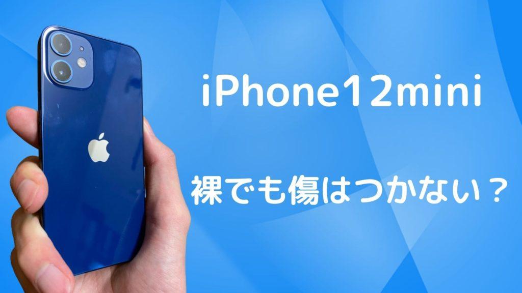 iPhone12mini 裸 ケースなし