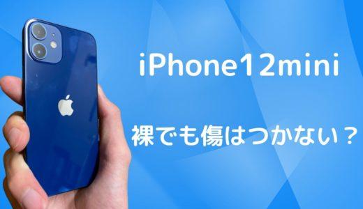 iPhone12miniをケースなしの裸で3ヶ月使ってみました【傷はつく?】