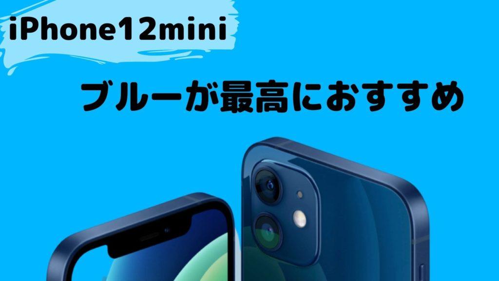 iPhone12mini カラー 人気 ブルー