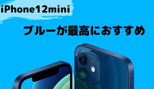 iPhone12miniのカラーはブルーしかおすすめできない!