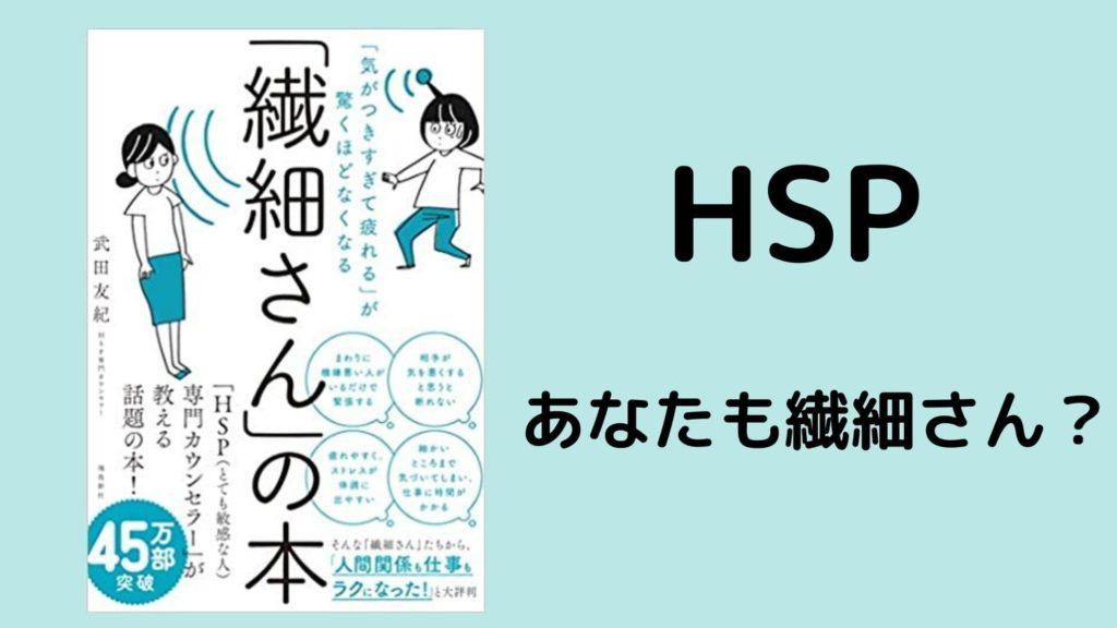 HSP 繊細さん