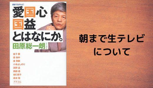 朝まで生テレビにおける田原総一郎の司会は意外とひどくない