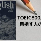 TOEIC 800 壁 突破 参考書 英単語帳