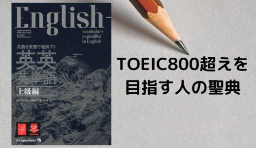 TOEIC800の壁を超えるために必要な英単語帳はこの1冊だった!