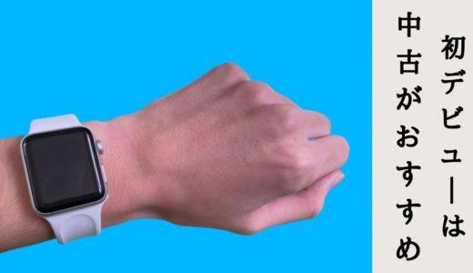 Apple Watch初デビューは中古で安いApple Watch3から始めよう!