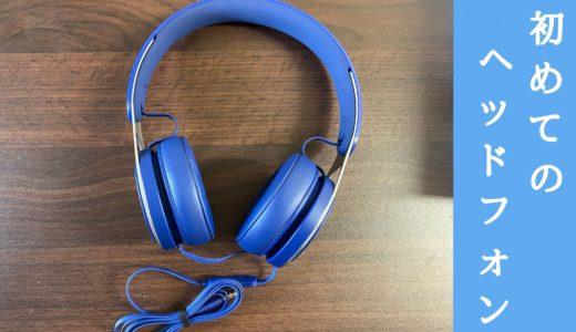 初めてのBeatsは最安値の「Beats EPオンイヤーヘッドフォン」がおすすめ!|詳細レビュー