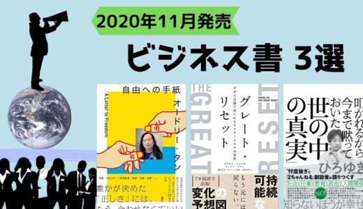 2020年11月発売のおすすめビジネス書3冊