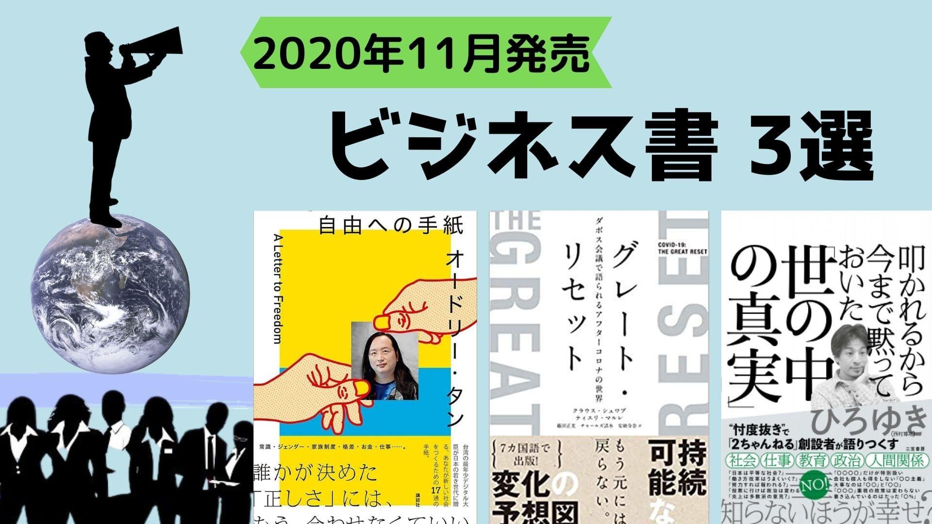 ビジネス書 2020年 5月