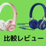 Beats EpとBeats solo3 wirelessの比較 レビュー