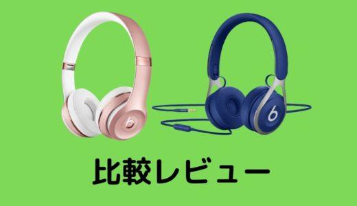 Beats EpとBeats solo3の比較レビュー【安く買いたい人向け】