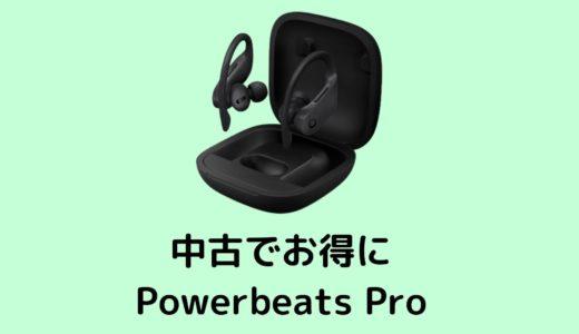 中古で安くPowerbeats Proを買うならイオシスがおすすめです【開封レビュー】
