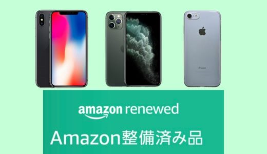 iPhoneの整備済製品(中古品)をAmazonで買えるようになったので、買ってみた|買うべき?お得?