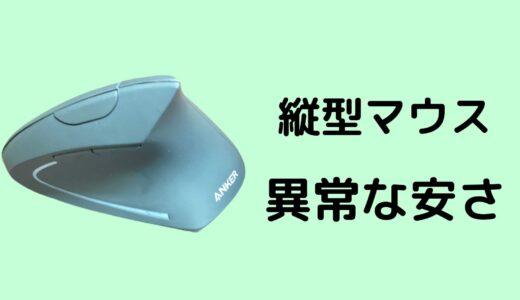 【激安レビュー】Anker 2.4G 縦型ワイヤレスマウス|縦型に握れるのは新鮮だけど…