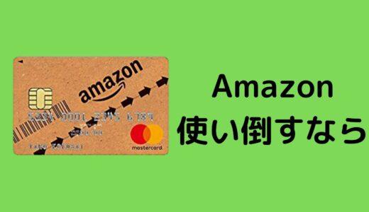 Amazonクラシックカードはお得なのか検証する|不正利用が怖い?
