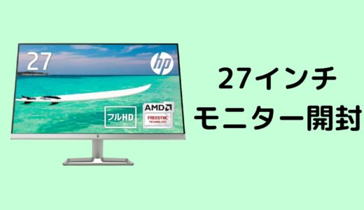 HPモニター(27インチ)開封レビュー|初心者向けのつなぎかた解説