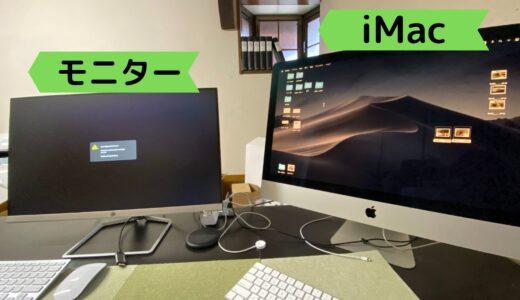 iMacに外づけモニターをつなげる方法とデュアルディスプレイにするときの注意点を解説