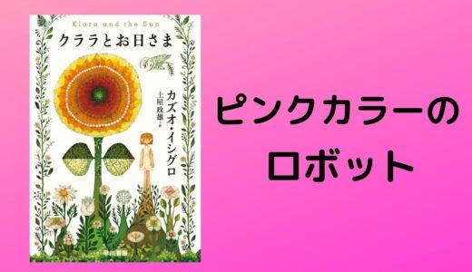 【書評】カズオ・イシグロ『クララとお日さま』村上春樹との違いを考察