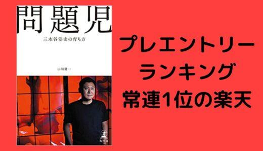 【就活生へ】三木谷浩史のおすすめ本ランキング4冊【楽天】