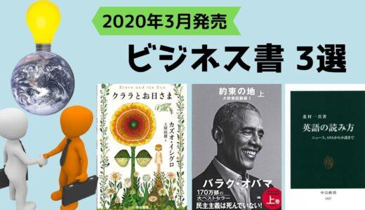 【書評】2021年3月発売のおすすめビジネス書3冊