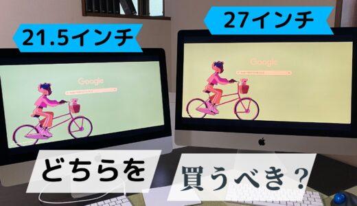 【結論出す】iMac21.5インチと27インチはどっちを買うべきか比較する