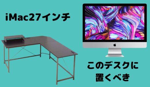 でかすぎるiMac27インチを快適に置けるおすすめの机【もう置き場所に悩まない!】