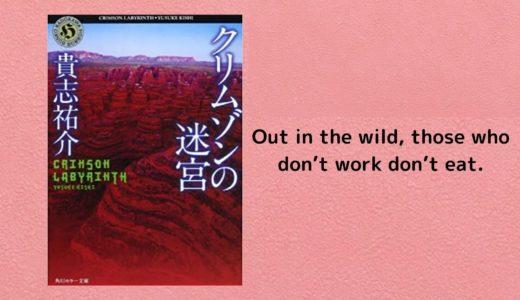 【英語で読む】『クリムゾンの迷宮』名言8選