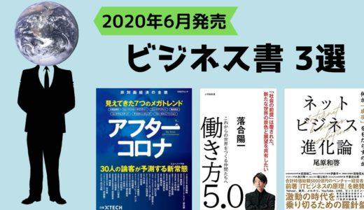 2020年6月発売のおすすめビジネス書3冊
