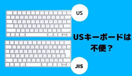 JISキーボードとUSキーボードどっちがいいの?【結論=併用するのがいちばん賢い】