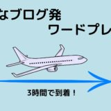 はてなブログ ワードプレス どっち 羽田空港