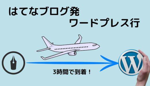 はてなブログが不安なのでワードプレスに移行!|羽田空港サーバーさんに全て任せました