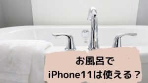 お風呂 iPhone11 防水