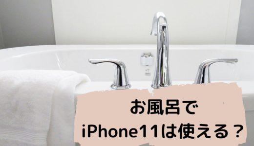 iPhone11は防水だけどお風呂で使うのはおすすめしない理由