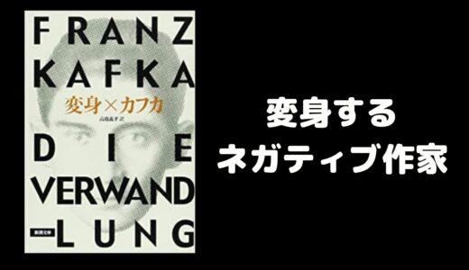 【難易度別に紹介】フランツ・カフカおすすめ小説ランキング