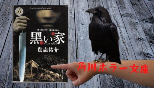 【血も凍る怖さ】角川ホラー文庫おすすめランキング|10作紹介
