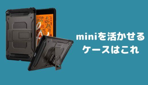 iPad mini5におすすめのケースを紹介【miniの小ささを活かせるケースはこれ】