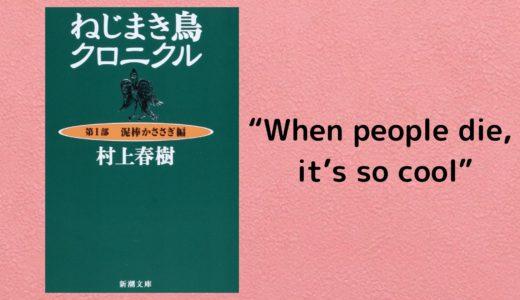【英語で読む】『ねじまき鳥クロニクル』名言10選