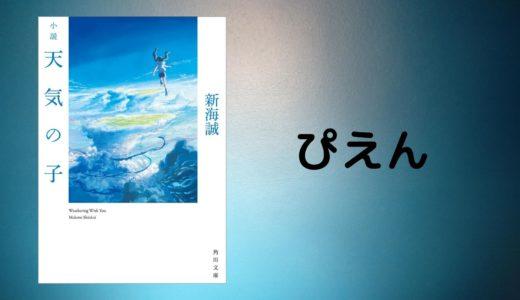 小説版『天気の子』は、映画版よりも名言が多い。