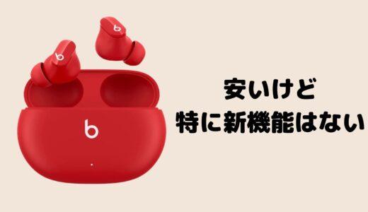 Beats Studio Buds開封レビュー【なにも新機能がない…】