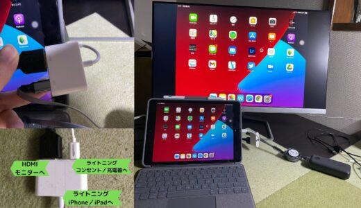 iPhone /iPadの画面を大きなモニターに映すと作業効率が上がった!【つなぎかた解説】