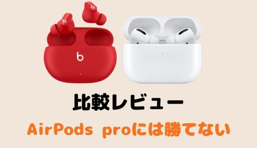 Beats Studio BudsとAirPods proの比較レビュー【それでもBeats Studio Budsを買うべき人の特徴】