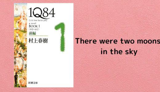 【英語で読む】『1Q84』名言8選