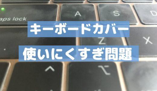 MacBookAirのキーボードカバー使いにくいので外します