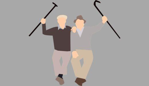 「老害」と呼ばれる人とはどう付き合えばいいか?【結論はかんたんです】