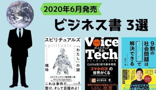 【書評】2021年6月発売のおすすめビジネス書3冊