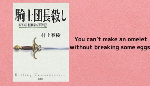 【英語で読む】『騎士団長殺し』名言11選