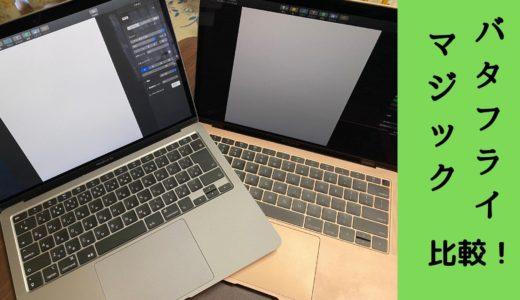 MacBook Air(2020)に新搭載されたマジックキーボードは打ちやすい?|バタフライキーボード大好きな僕が比較する