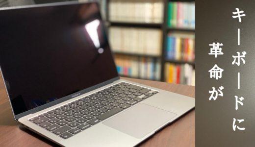 MacBook Air(2020)開封レビュー|キーボード変わりすぎだろ…